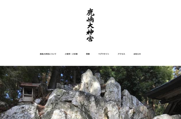 鹿島大神宮ホームページ